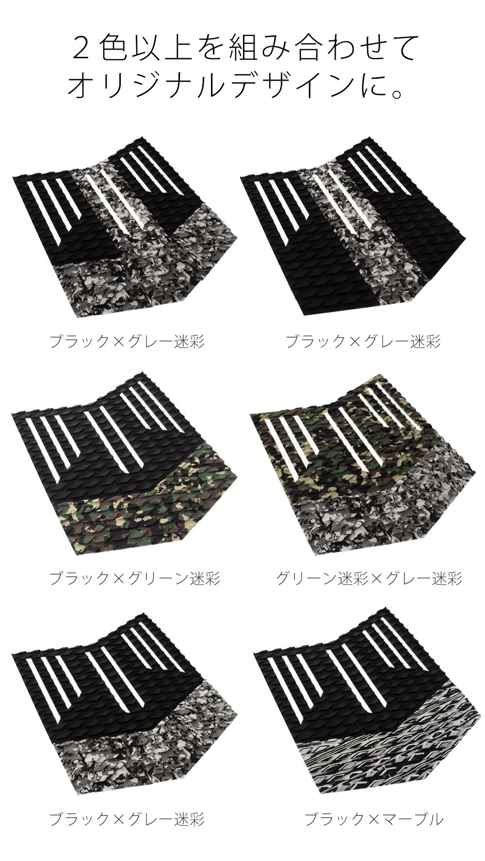 黒色のサーフィン用フロントデッキパッド