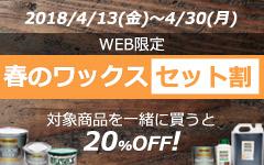 開催決定!春のワックスセット割 2018/4/13(金)〜4/30(月)
