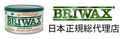ブライワックス日本正規総代理店