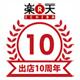 GALLUP/ギャラップ楽天市場店開店10周年