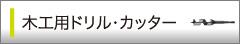 木工用ドリル・カッター