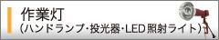 作業灯(作業用ハンディライト・投光器・LED照射ライト)