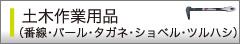 土木作業用品(番線・バール・ショベル・ツルハシ・草剃)