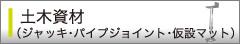 土木資材(ジャッキ・パイプジョイント・仮説マット)