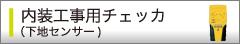 内装工事用チェッカ(下地材探知器・クラックスケール)