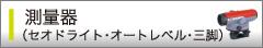 測量器(セオドライト・オートレベル・三脚)