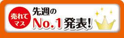先週のNO.1発表!