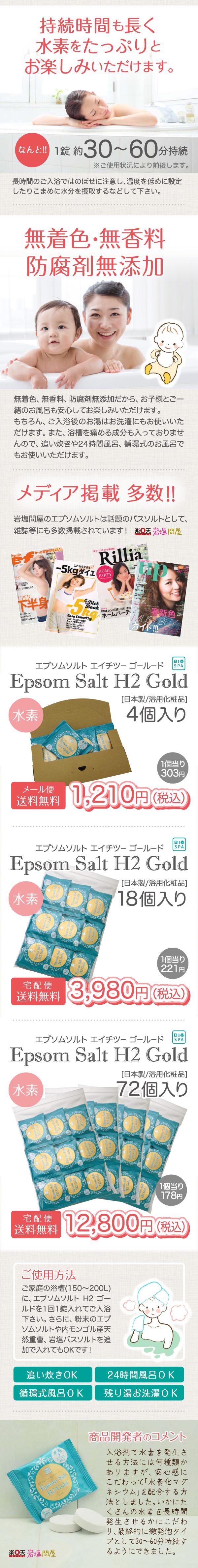 エプソムソルトh2ゴールド