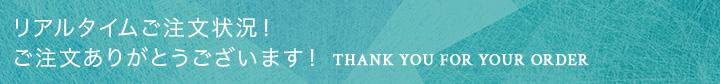 ご注文ありがとうございます