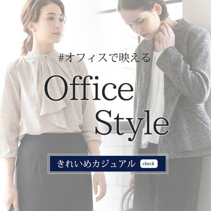オフィスで映えるオフィスカジュアル