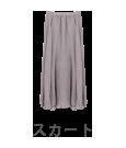 カテゴリースカート