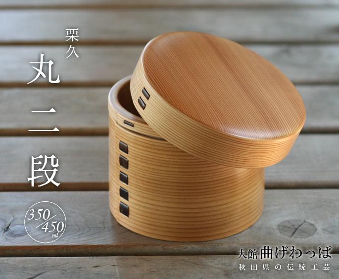 栗久 大館曲げわっぱ 弁当箱 丸二段 350/450ml