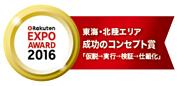 楽天エキスポ賞2016