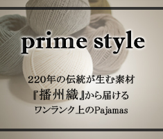 primestyle通年
