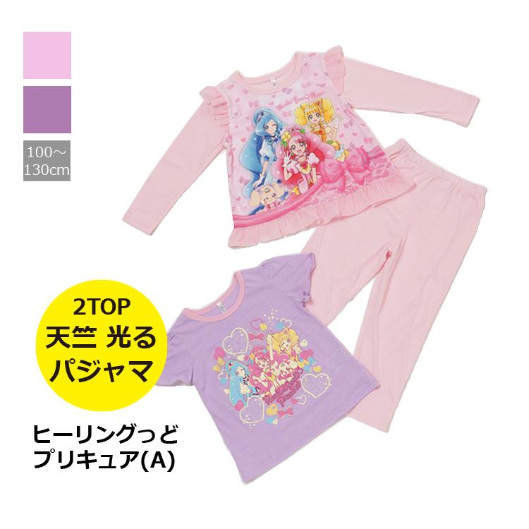 ヒーリングっど プリキュア 天竺 光るパジャマ 2TOP(A)長袖+半袖セット 【2507461】 860270