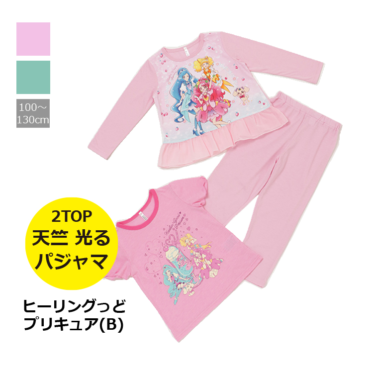 ヒーリングっど プリキュア 天竺 光るパジャマ 2TOP(B) 長袖+半袖セット 【2507462】 860280