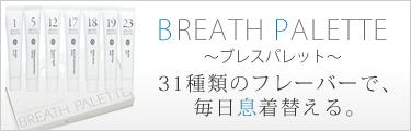 BREATH PALETTE 〜ブレスパレット〜