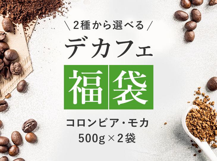 2種から選べるデカフェ福袋/コロンビア・モカ(500g×2袋)