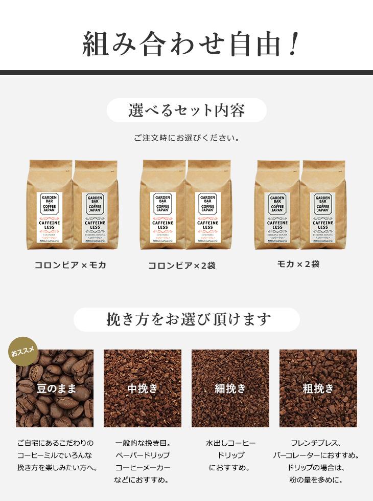 選べるセット内容・豆の挽き方をお選びいただけます