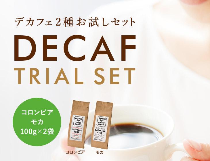 デカフェお試しセットDECAF TRIAL SET/コロンビア・モカ(100g×2袋)