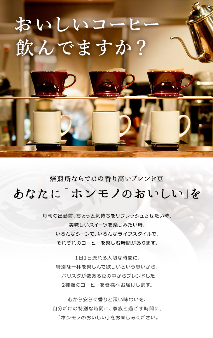 おいしいコーヒー飲んでますか?バリスタ厳選!2種のブレンド「自宅で飲める本格コーヒー」