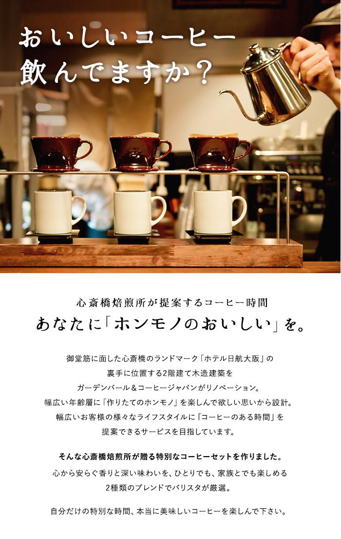 おいしいコーヒー飲んでますか?心斎橋焙煎所が提案するコーヒー時間「あなたにホンモノのおいしいを」