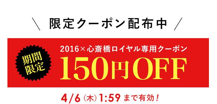 2016×心斎橋ロイヤル専用クーポン150円OFF!