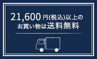 10800円以上のお買い物は送料無料