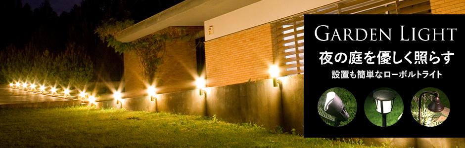 冬のお庭を明るく照らすガーデンライト特集