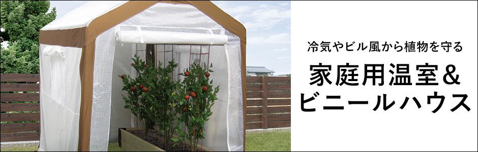 温室&ビニールハウス
