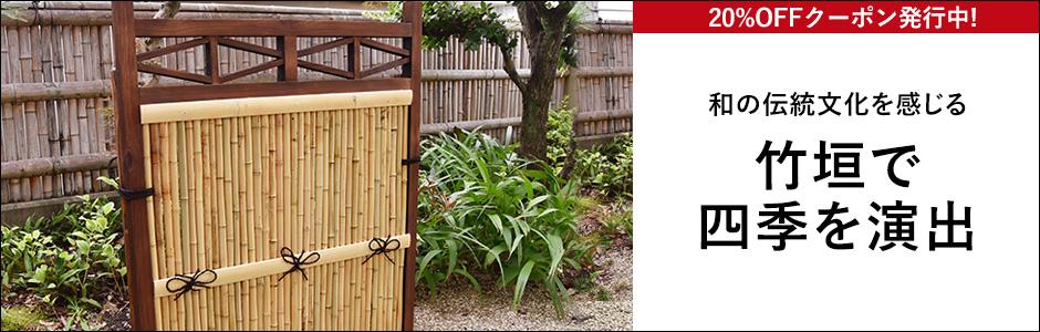 ガーデン竹垣