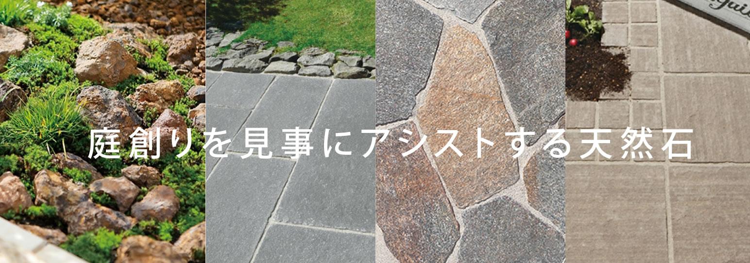 リアルな質感!品質の高い国産の石材