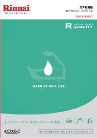 リンナイ 給湯 器 カタログ ガス給湯暖房システム 総合カタログ カタログビュー