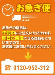 お急ぎ便お急ぎの場合は、午前中にご注文いただければ、即日ご発送できる商品もございますので、お気軽にお問い合わせください。