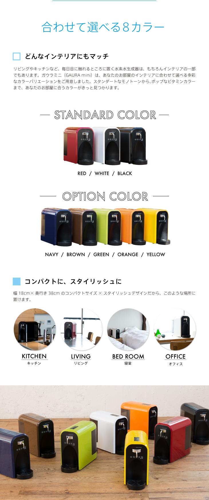 合わせて選べる8カラー