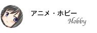 アニメ・ホビー