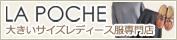 """LA POCHE セレクトショップ""""ラポッシュ"""""""