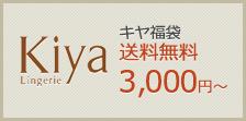 Kiya福袋