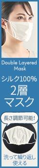 シルク100%2層マスク