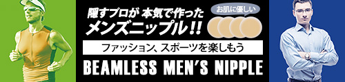 BEAMLESS MEN'S NIPPLE