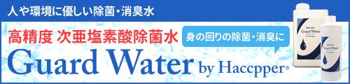 次亜塩素水