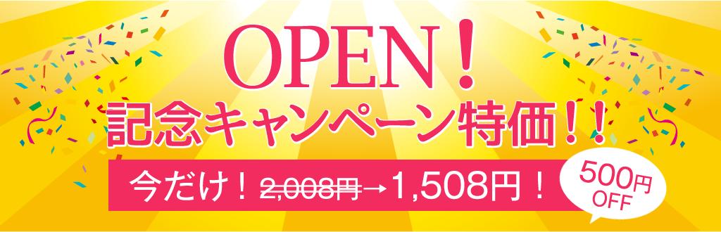 オープン記念キャンペーン