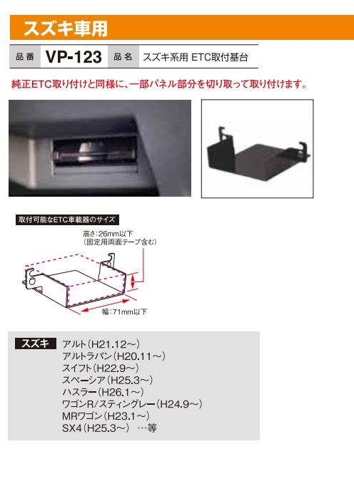 トヨタ車用ETC取付基台