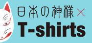 日本の神様Tシャツ