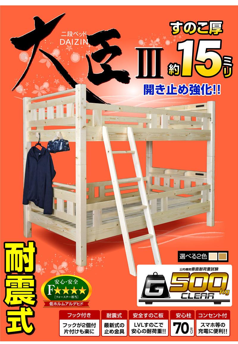 2段ベッド 二段ベッド 2段ベッド 宮付き 大臣安