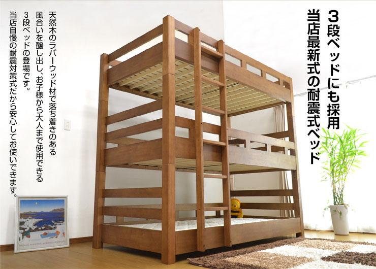 三段ベッド 3段ベッド 木製 ウッド 耐震 頑丈 ウォールナット 寮 合宿 施設 業務用