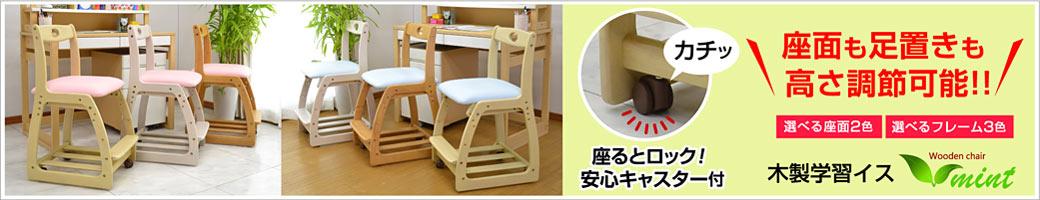 学習椅子ミント