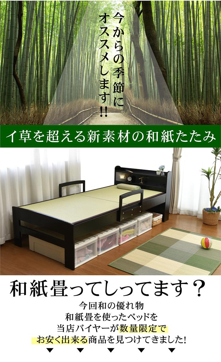 畳 タタミ たたみ ベッド 収納 コンセント付き