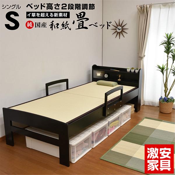 畳ベッド 和