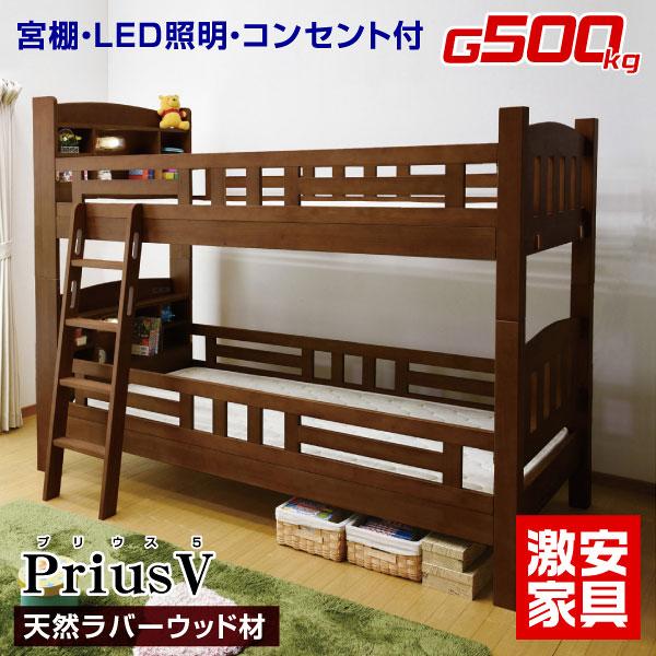 二段ベッド プリウス